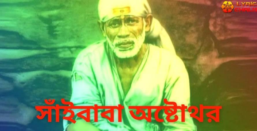 [সাঁইবাবা অষ্টোথর] ᐈ Sai Baba Ashtothram Lyrics In Bengali With PDF