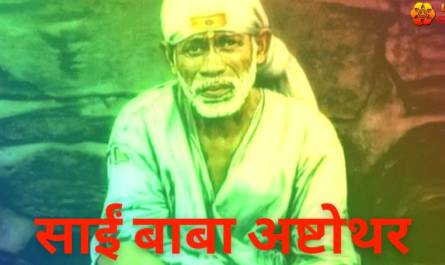 Sai Baba Ashtothram lyrics in Hindi with meaning, benefits, pdf and mp3 song