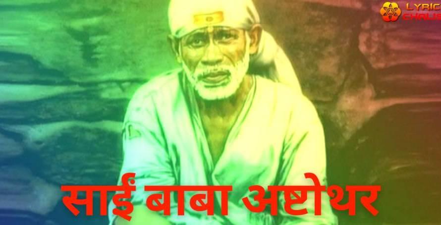 [साईं बाबा अष्टोथर] ᐈ Sai Baba Ashtothram Lyrics In Hindi/Sanskrit With PDF