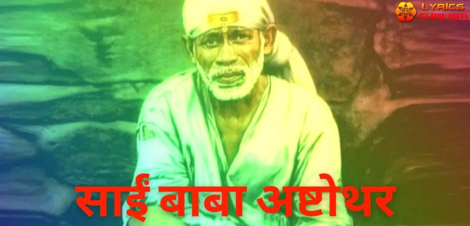 Sai Baba Ashtothram lyrics in Hindi with meaning, benefits, pdf and mp3 song