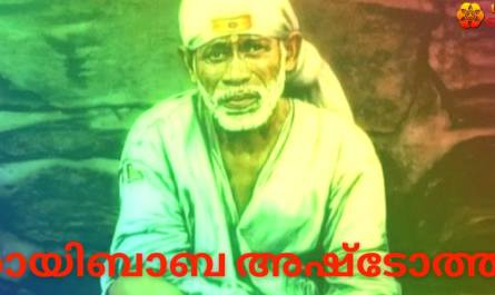 Sai Baba Ashtothram lyrics in Malayalam with meaning, benefits, pdf and mp3 song
