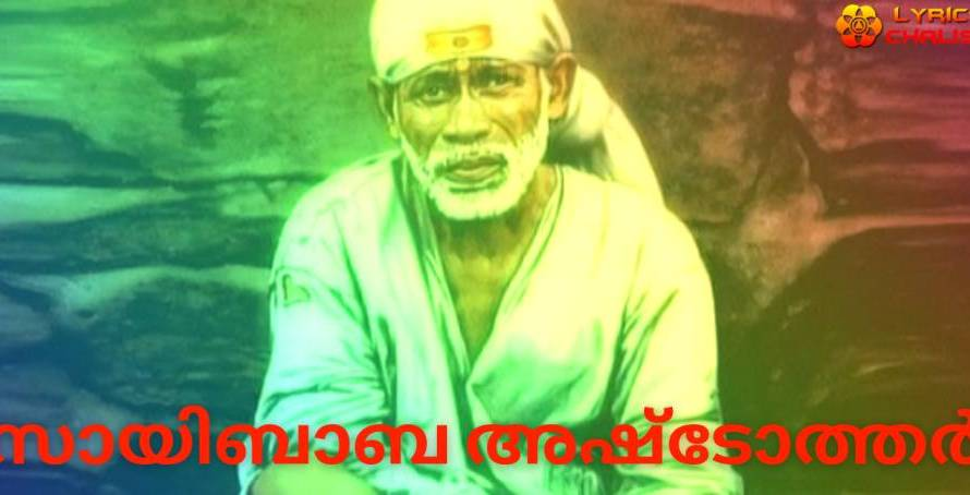 [സായിബാബ അഷ്ടോത്തർ] ᐈ Sai Baba Ashtothram Lyrics In Malayalam With PDF
