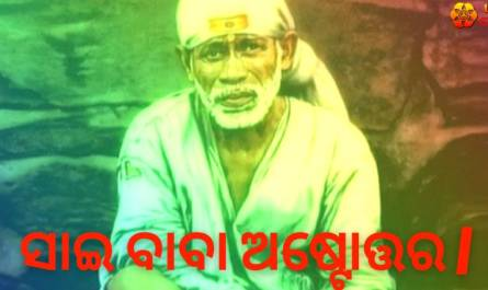 Sai Baba Ashtothram lyrics in odia/oriya with meaning, benefits, pdf and mp3 song