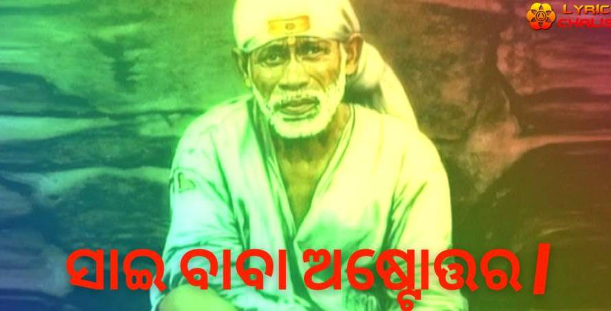 [ସାଇ ବାବା ଅଷ୍ଟୋତ୍ତର |] ᐈ Sai Baba Ashtothram Lyrics In Oriya/Odia With PDF