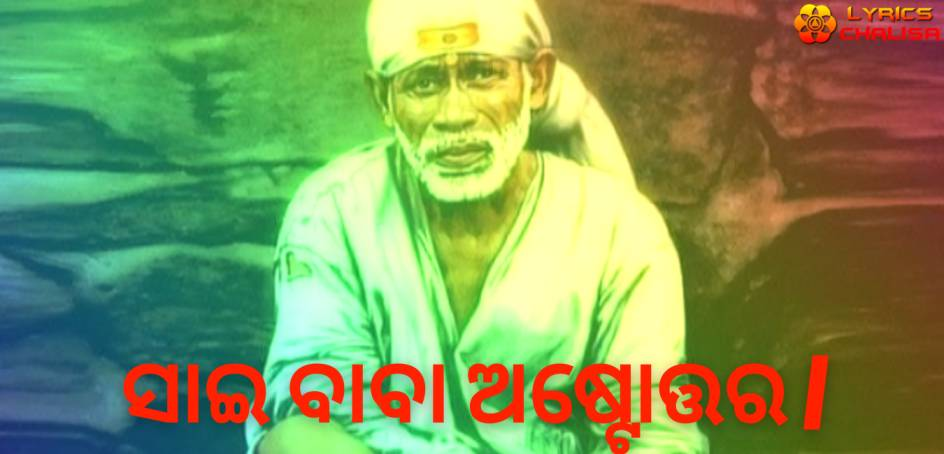 Sai Baba Ashtothram lyrics in odia/oriya with meaning, benefits, pdf and mp3 song