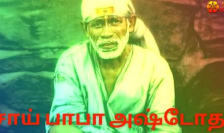 Sai Baba Ashtothram lyrics in tamil with meaning, benefits, pdf and mp3 song