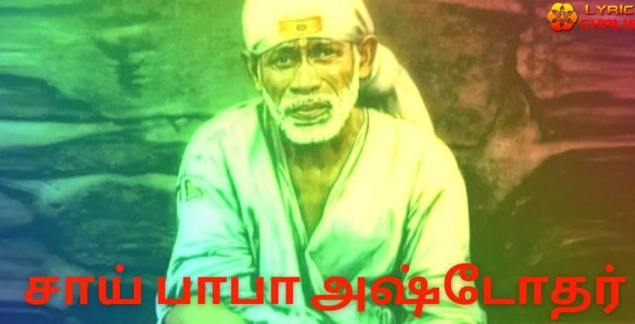 [சாய் பாபா அஷ்டோதர்] ᐈ Sai Baba Ashtothram Lyrics In Tamil With PDF