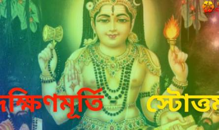 Dakshinamurthy Stotram lyrics in Bengali with meaning, benefits, pdf and mp3 song