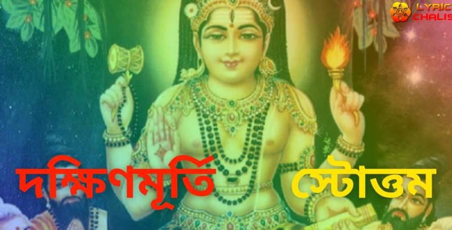 [দক্ষিণমূর্তি স্টোত্তম] ᐈ Dakshinamurthy Stotram Lyrics In Bengali With PDF