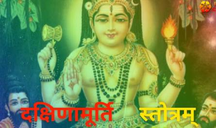 Dakshinamurthy Stotram lyrics in Hindi with meaning, benefits, pdf and mp3 song