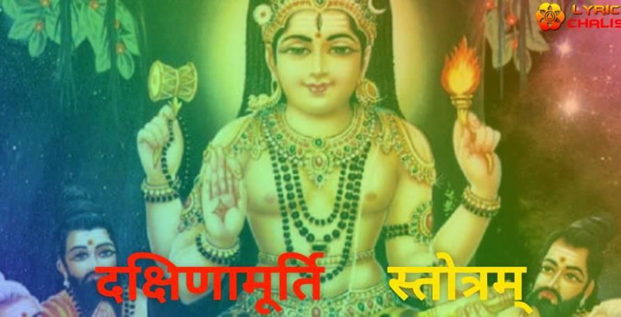 [दक्षिणामूर्ति स्तोत्रम्] ᐈ Dakshinamurthy Stotram Lyrics In Hindi With PDF
