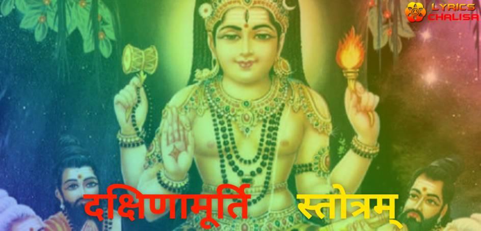 Dakshinamurthy Stotram lyrics in Hindi with meaning, benefits, pdf and mp3 song