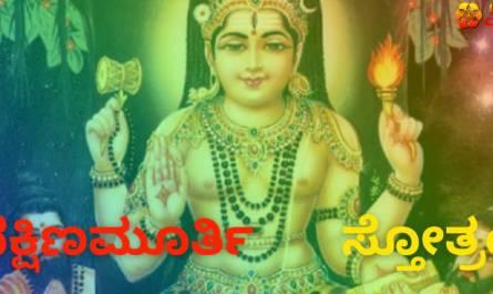 Dakshinamurthy Stotram lyrics in Kannada with meaning, benefits, pdf and mp3 song