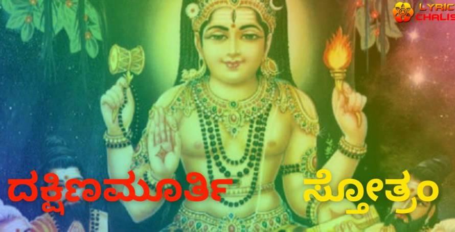 [ದಕ್ಷಿಣಮೂರ್ತಿ ಸ್ತೋತ್ರಂ] ᐈ Dakshinamurthy Stotram Lyrics In Kannada With PDF