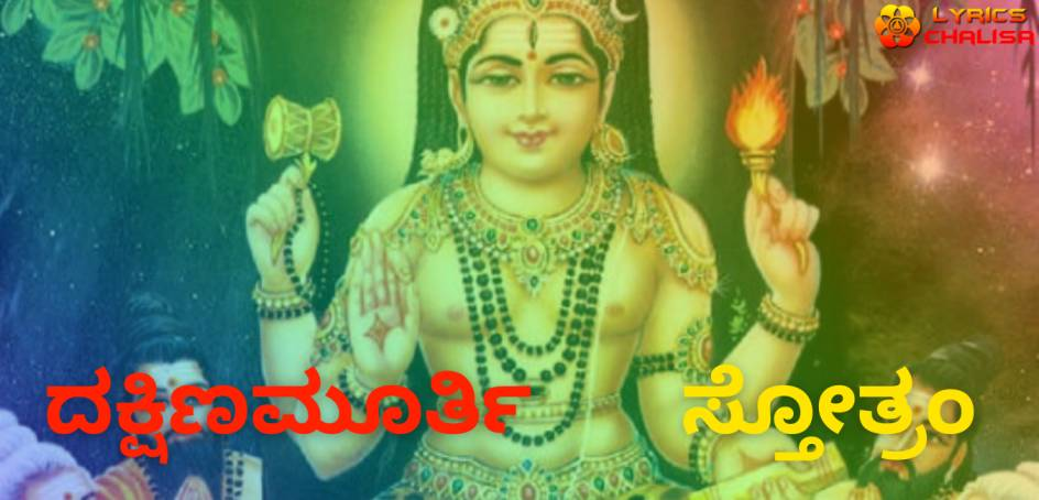 Dakshinamurthy Stotram lyrics in Kannada with meaning, benefits, pdf and mp3 song