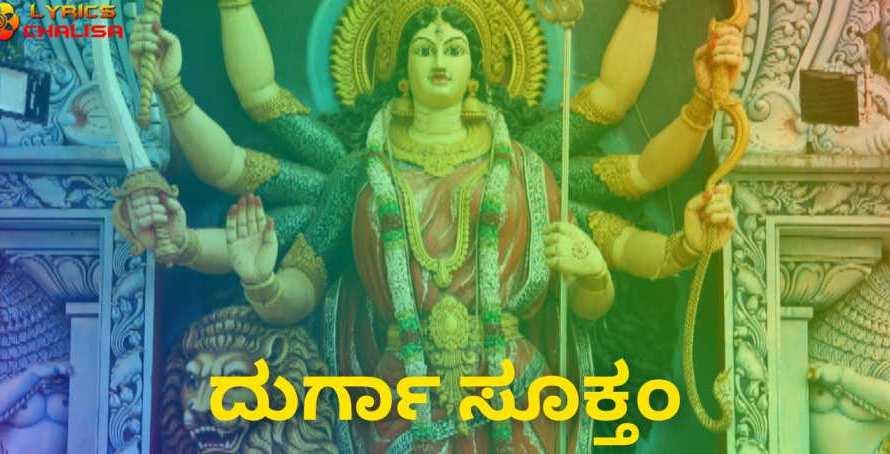 [ದುರ್ಗಾ ಸೂಕ್ತಂ] ᐈ Durga Suktam Stotram Lyrics In Kannada With PDF