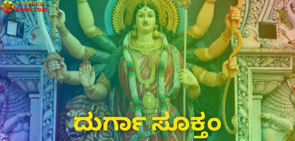 Durga suktam lyrics in Kannada pdf with meaning, benefits and mp3 song
