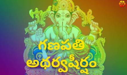 Ganapati Atharvashirsha lyrics in Telugu pdf with meaning, benefits and mp3 song