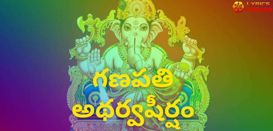 Ganapati Atharvashirsha lyrics in Telugu pdf with meaning, benefits and mp3 song