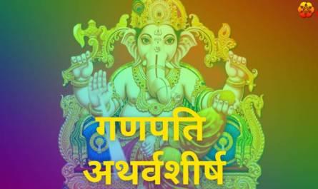 Ganapati Atharvashirsha lyrics in Hindi pdf with meaning, benefits and mp3 song