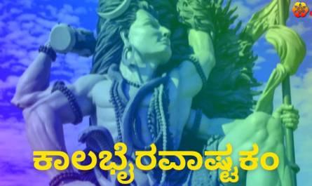 Kalabhairava Ashtakam lyrics in Kannada pdf with meaning, benefits and mp3 song