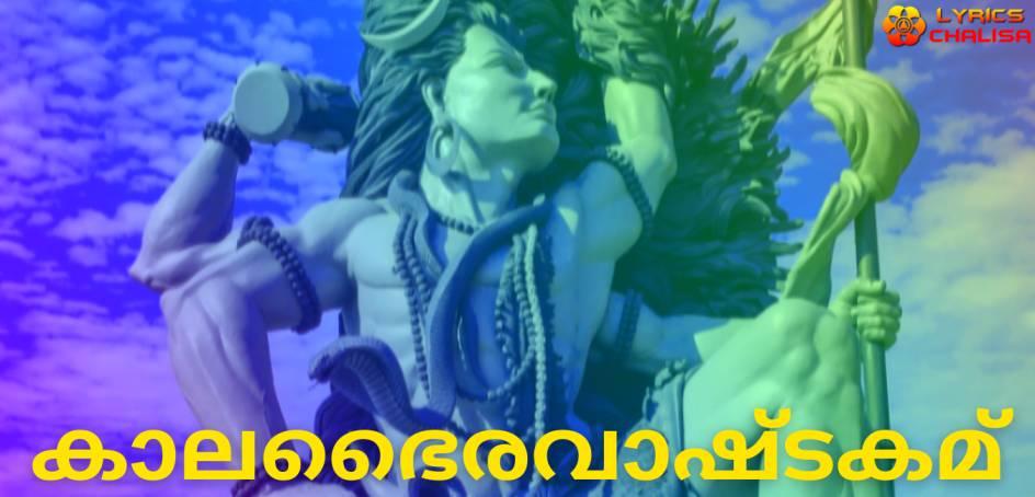 Kalabhairava Ashtakam lyrics in Malayalam pdf with meaning, benefits and mp3 song