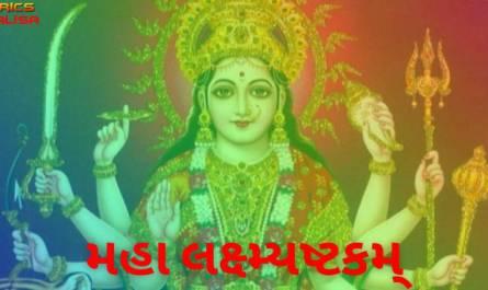 Mahalakshmi Ashtakam lyrics in Gujarati pdf with meaning, benefits and mp3 song.