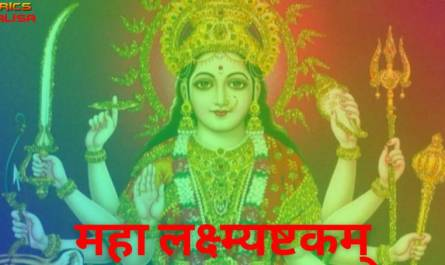 Mahalakshmi Ashtakam lyrics in Hindi/Sanskrit pdf with meaning, benefits and mp3 song.