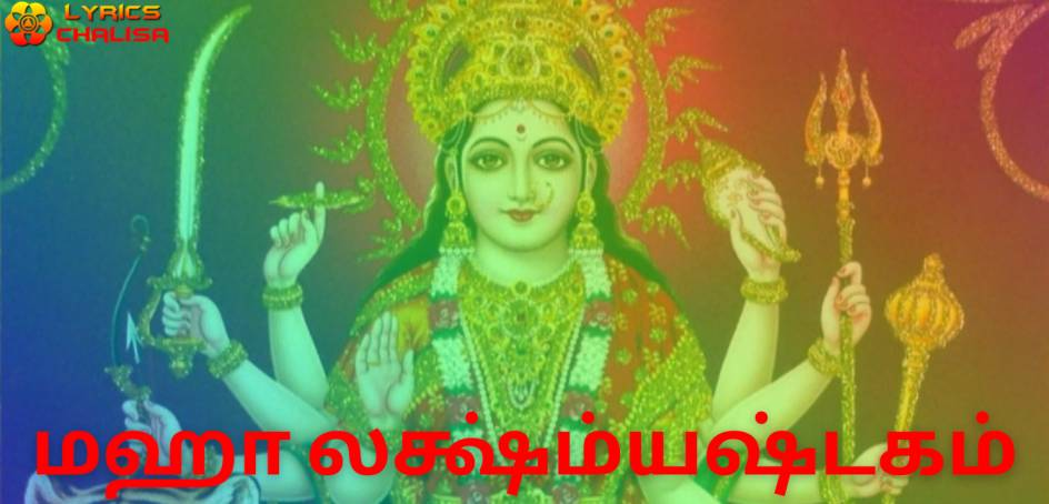Mahalakshmi Ashtakam lyrics in Tamil pdf with meaning, benefits and mp3 song.