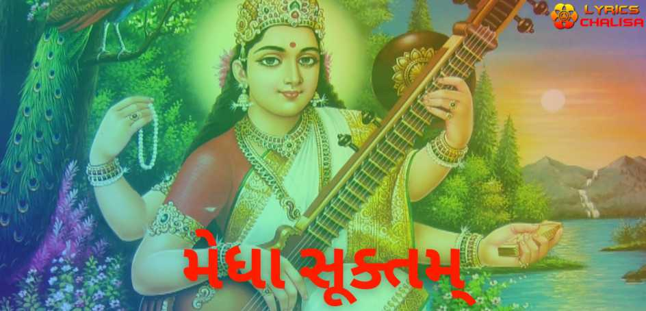 Medha Suktam lyrics in Gujarati pdf with meaning, benefits and mp3 song.