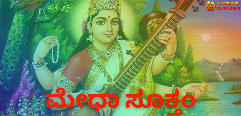 Medha Suktam lyrics in Kannada pdf with meaning, benefits and mp3 song.