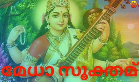Medha Suktam lyrics in Malayalam pdf with meaning, benefits and mp3 song.
