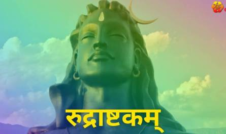 Rudra Ashtakam lyrics in hindi pdf with meaning, benefits and mp3 song.