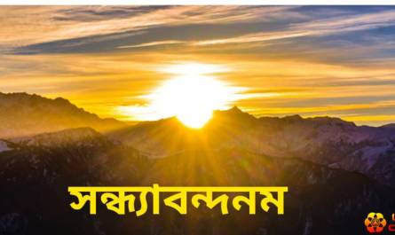 Sandhyavandanam lyrics in Bengali with meaning, benefits, pdf and mp3 song