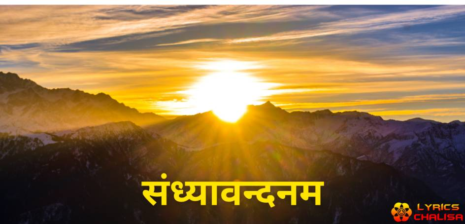 Sandhyavandanam lyrics in Hindi with meaning, benefits, pdf and mp3 song