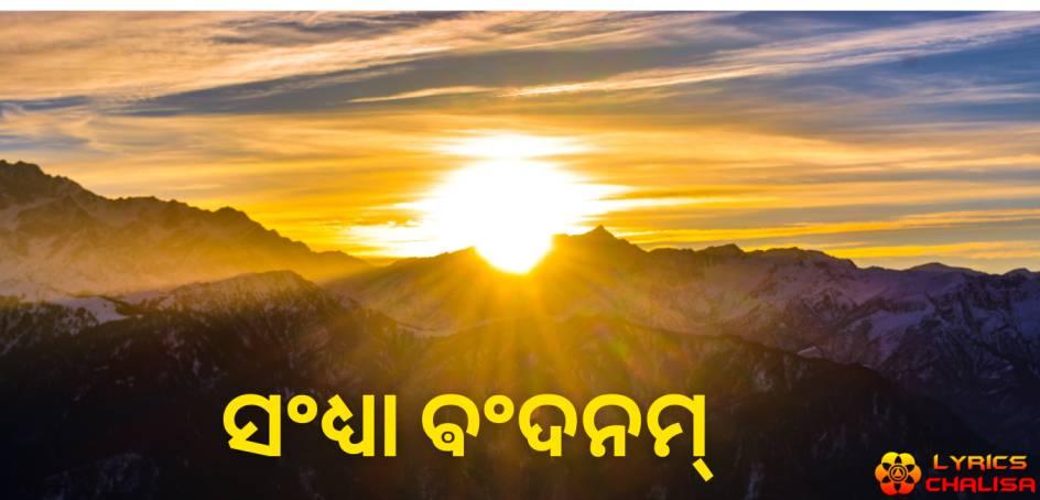 Sandhyavandanam lyrics in odia/oriya with meaning, benefits, pdf and mp3 song
