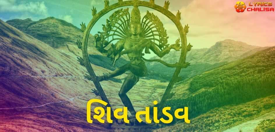 Shiva Tandava Stotram lyrics in Gujarati pdf with meaning, benefits and mp3 song.