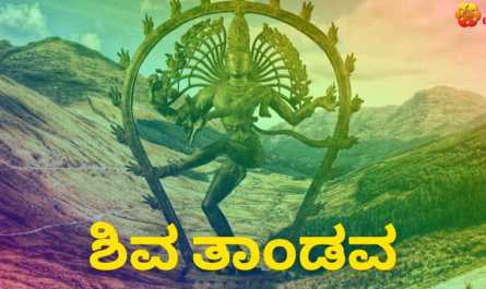 Shiva Tandava Stotram lyrics in Kannada pdf with meaning, benefits and mp3 song.
