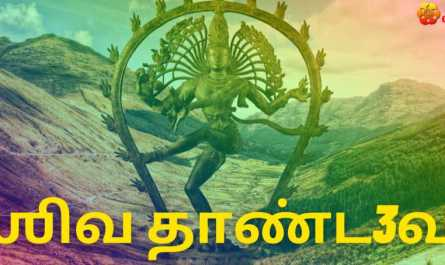 Shiva Tandava Stotram lyrics in Tamil pdf with meaning, benefits and mp3 song.