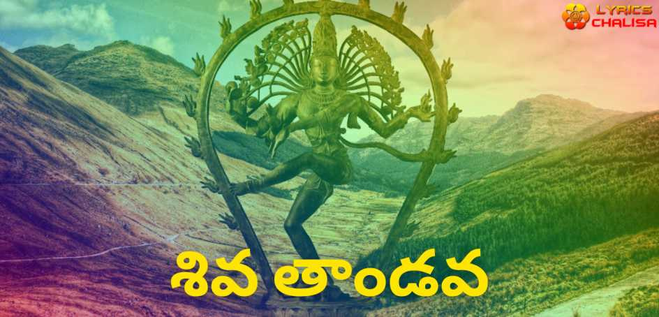 Shiva Tandava Stotram lyrics in Telugu pdf with meaning, benefits and mp3 song.
