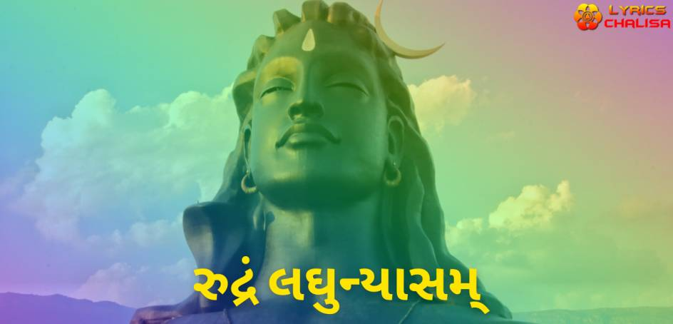 Sri Rudram Laghunyasam lyrics in Gujarati pdf with meaning, benefits and mp3 song.