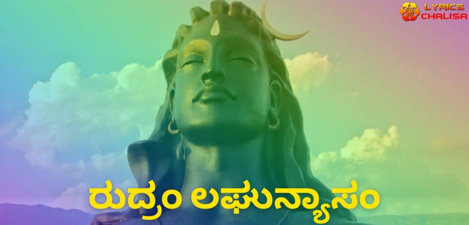 Sri Rudram Laghunyasam lyrics in Kannada pdf with meaning, benefits and mp3 song.