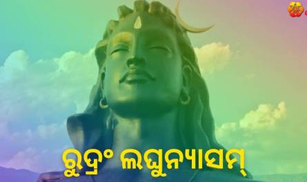 Sri Rudram Laghunyasam lyrics in Oriya/Odia pdf with meaning, benefits and mp3 song.