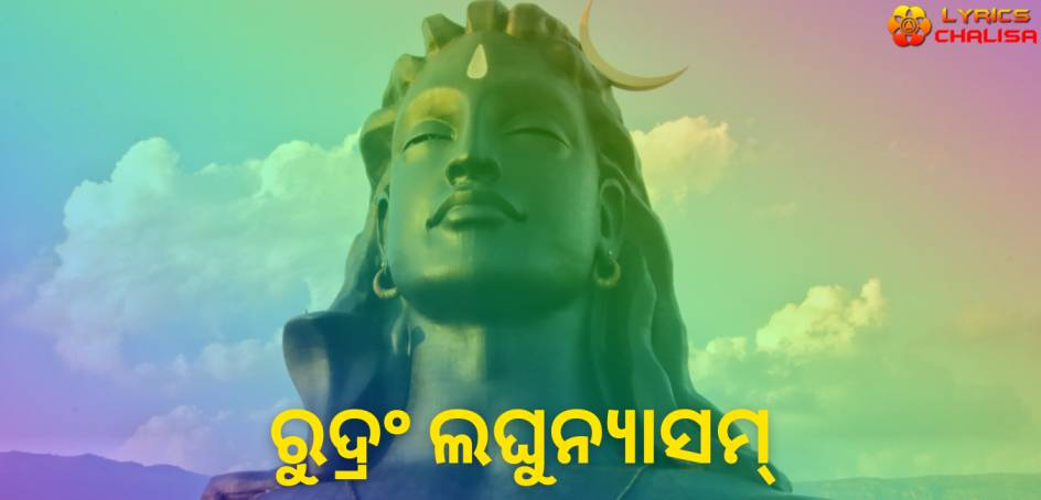 Sri Rudram Laghunyasam lyrics in Oriya/Odia pdf with meaning, benefits and mp3 song.