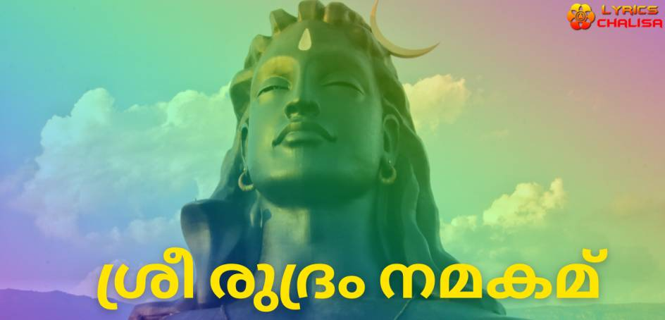 Sri Rudram Namakam lyrics in Malayalam pdf with meaning, benefits and mp3 song.