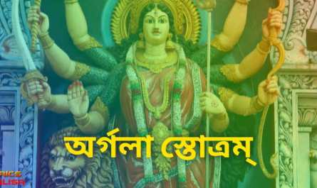 Argala stotram lyrics in Bengali pdf with meaning, benefits and mp3 song