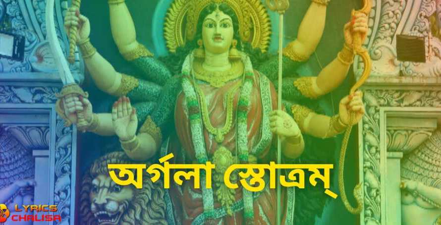 [অর্গলা স্তোত্রম্] ᐈ Argala Stotram Lyrics In Bengali With PDF