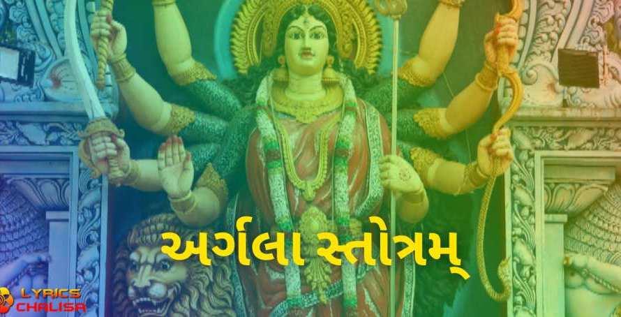 [અર્ગલા સ્તોત્રમ્] ᐈ Argala Stotram Lyrics In Gujarati With PDF