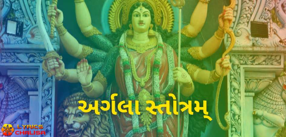 Argala stotram lyrics in Gujarati pdf with meaning, benefits and mp3 song