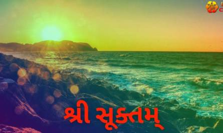 Sri suktam lyrics in Gujarati with meaning, benefits, pdf and mp3 song